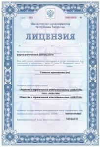 Фармацевтическая лицензия Казань (Татарстан)