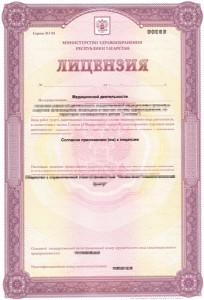 Медицинская лицензия в Казани