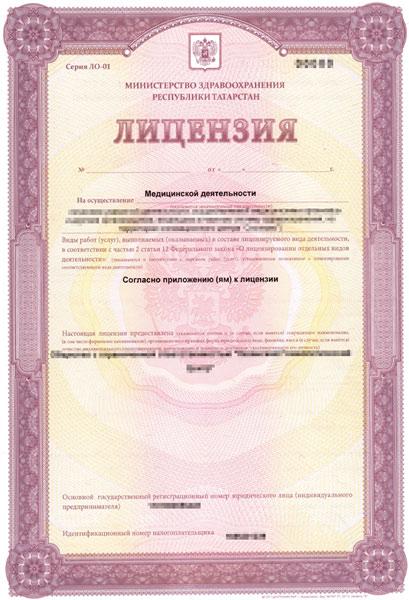 лицензия медицинский получение