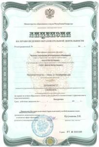 Получение лицензии на образовательную деятельность в Казани