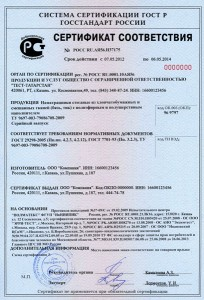 Сертификация Казань. Сертификаты ГОСТ, ISO.